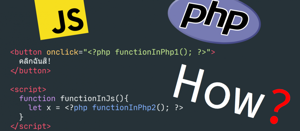 js-call-php-cover